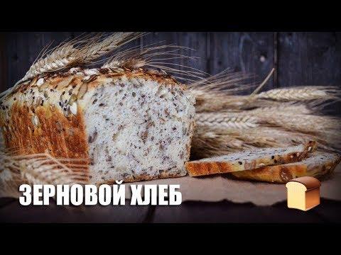 Зерновой хлеб — видео рецепт
