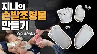 초보아빠와 엄마의 셀프 손발조형물 만들기 / 육아 브이…