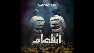 Sharmoofers - Raqast? ( Exclusive | 2019 ) شارموفرز - رقصت؟