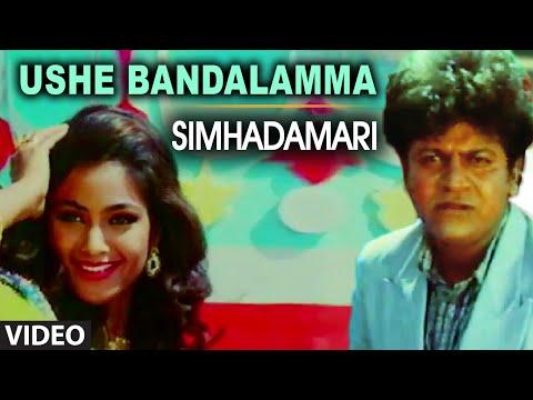 Ushe Bandalamma Video Song I Simhadamari I Shivarajkumar, Krishmaraju