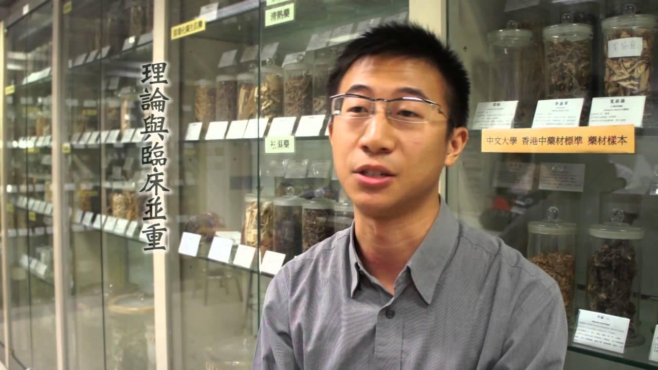 中醫學學士課程 學生分享 - YouTube