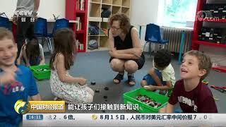 [中国财经报道]美国:编程和商业创意课程引入学生夏令营| CCTV财经