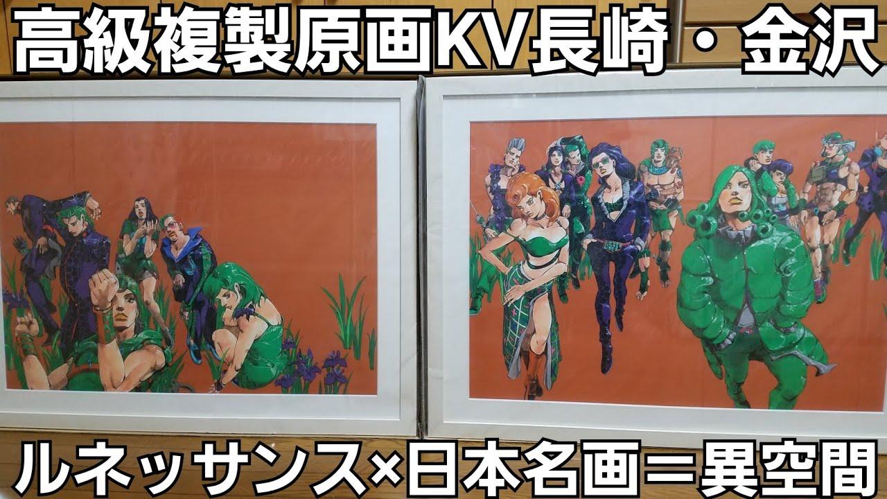 ジョジョ 展 金沢