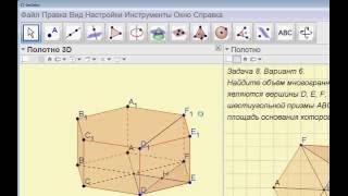 Вебинар 26 09.2016. Изучение компьютерной программы Geogebra.
