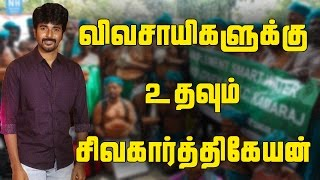 Sivakarthikeyan Help Farmer's Children Who Participating In Delhi Protest  #save farmers
