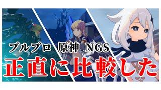 【ブループロトコル】【PSO2:NGS】【原神】次世代オンラインゲームを忖度なしに比べてみる【ゆっくり実況】のサムネイル
