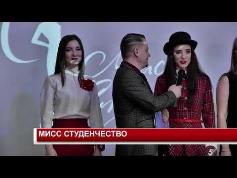 МИСС СТУДЕНЧЕСТВО