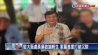 蘇啟誠生前檢討報告 曝中國派車假新聞-民視新聞