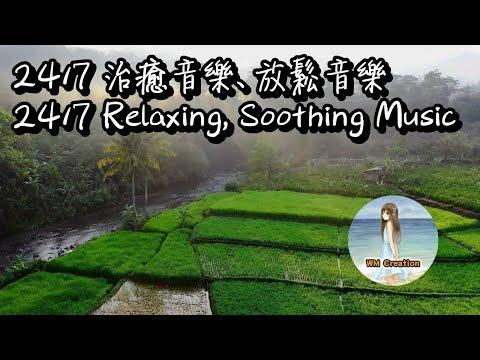 ➨24/7 治癒音樂、放鬆音樂、輕鬆音樂 ➨24/7 Relaxing Music, Soothing Music