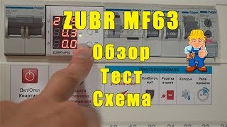 Реле напряжения Zubr MF63 тест-обзор | схема