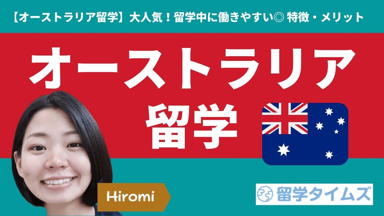 【オーストラリア留学】大人気!留学中に働くことも◎特徴・メリット