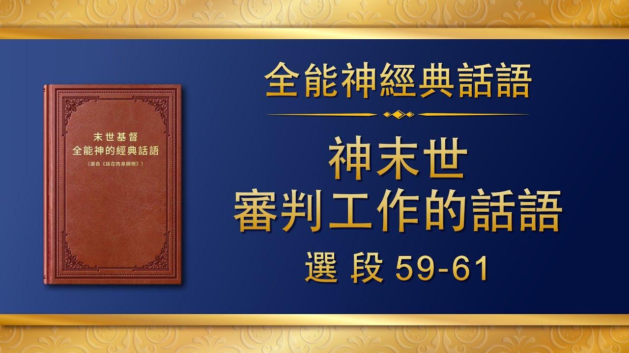 全能神经典话语《神末世审判工作的话语》选段59-61