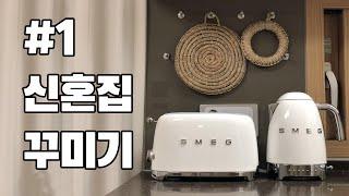 미니멀라이프 신혼집꾸미기 (스메그 토스터기&전기…