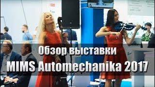 видео Современные технологии в новых автомобилях Автомеханик .ru