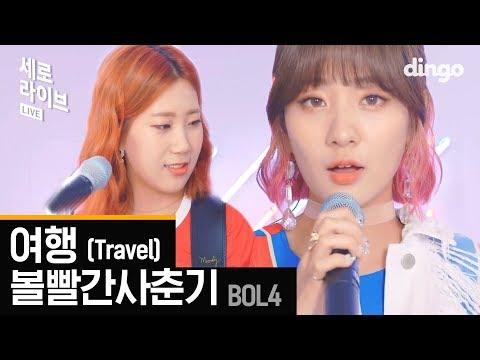 볼빨간사춘기 BOL4 – 여행 Travel [세로라이브]
