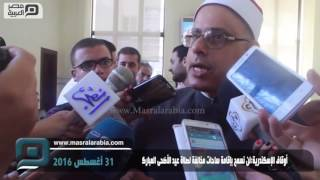 أوقاف الإسكندرية: 340 ساحة لصلاة عيد الأضحى وجنحة ضد المخالف