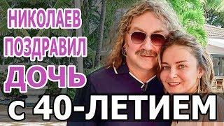 ДОЧЬ Игоря НИКОЛАЕВА.НИКОЛАЕВ поздравил старшую ДОЧЬ с 40-ЛЕТИЕМ.Юлия Николаева