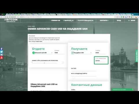 SBITCOIN.RU - обменник, Advanced CASH (Доллар) - Ощадбанк (Гривна)