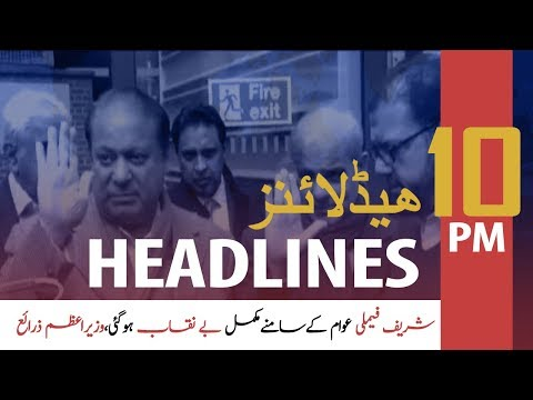 ARYNews Headlines |Special Assistant To PM Yousuf Baig Mirza Resigns| 10PM | 20 Nov 2019