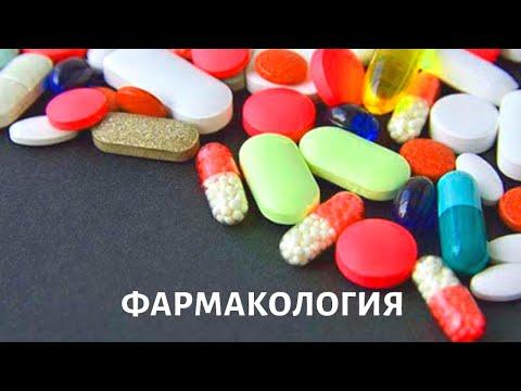 Медицина будущего. Клиническая фармакология | Телеканал «Доктор»