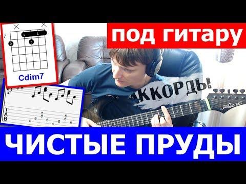 Тальков - Чистые Пруды аккорды 🎶 кавер табы как играть на гитаре