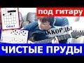Чистые Пруды Тальков 🎶 Под Гитару Аккорды cover видео