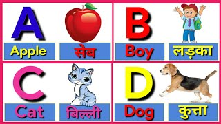A for apple b for boy, Abcd, Phonic song for children, Hindi Nursery rhymes, English Alphabet ABCD
