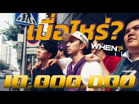TIMETHAI - เมื่อไหร่... (When?) [Official MV]