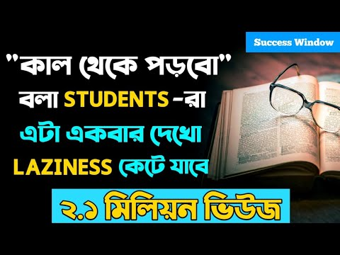 Motivational Video For Students in Bengali | Start Study Today | Instant Motivation
