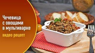 Чечевица с овощами в мультиварке — видео рецепт