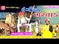 Rangilo Bharwad Satish Dalvadi  New Gujarati Song 2018 Full HD