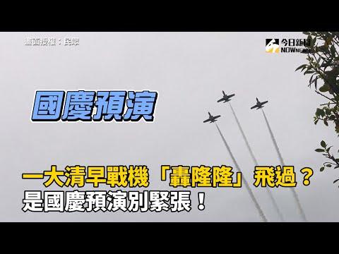 一大清早戰機「轟隆隆」飛過?是國慶預演別緊張!