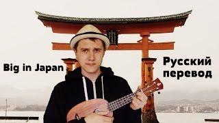 Скачать Big In Japan на русском Андрей Лирико