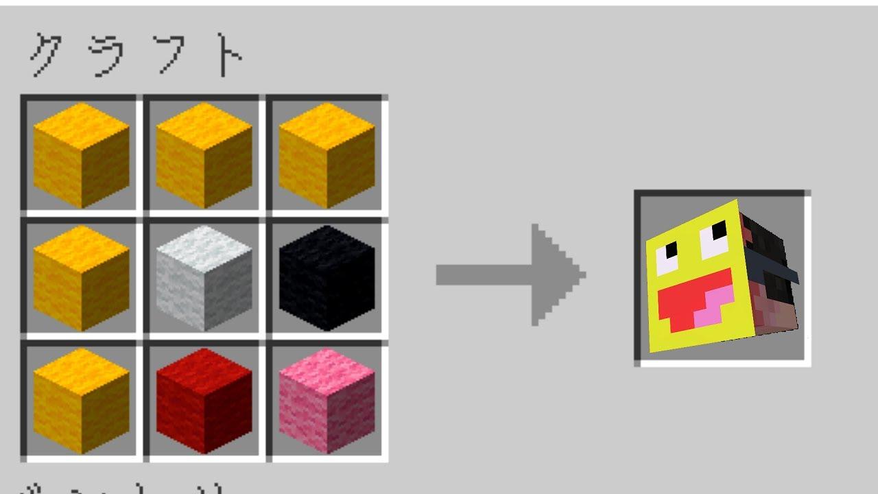 プレイヤーの頭を作る裏ワザ!!#Shorts【Minecraft】