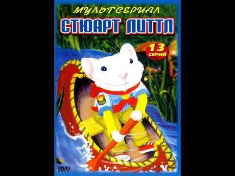 Стюарт литтл мультфильм 2002