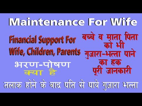 Maintenance For Wife |  Financial support for wife, children, parents [ भरण-पोषण] - Maintenance Law