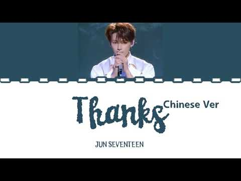 Jun 'Seventeen' - Thanks Chinese Ver. Lirik (Chinese_PinYin_IndoSub)