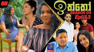 Iththo - ඉත්තෝ | 88 (Season 4 - Episode 13) | SepteMber TV Originals Thumbnail