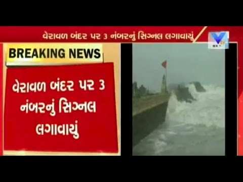 Gujarat coast on alert ahead of Okhi remnant's arrival, Veraval Port  Signal no 3 Imposed | Vtv News
