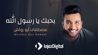 Mostafa Abo Rawash - Ba7bk Ya Rasoul Allah | مصطفى ابو رواش - بحبك يا رسول الله