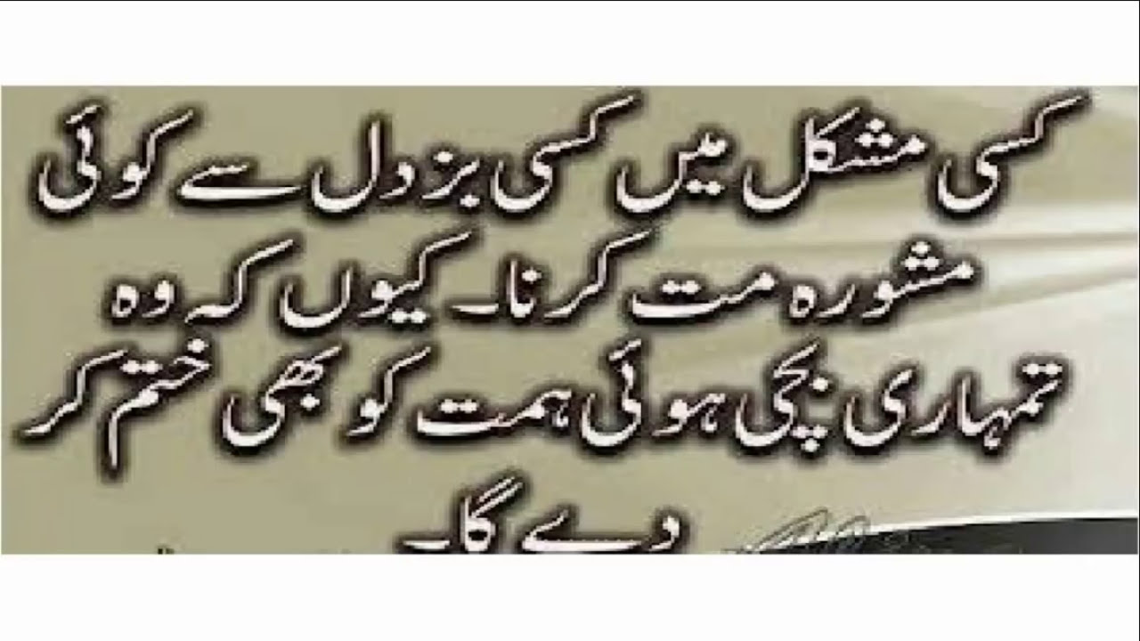 Image of: Memes New Heart Touching Collection Of Precious Words Best Urdu Quotes Of Real Life Youtube New Heart Touching Collection Of Precious Words Best Urdu Quotes