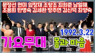 가요무대  몸과마음 / 문정선 현미 임창재 조항조 최희…