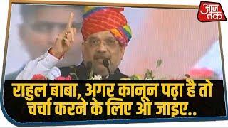 नागरिकता कानून के समर्थन में BJP की रैली, Jodhpur रैली से Shah ने Rahul Gandhi को दी बहस की चुनौती