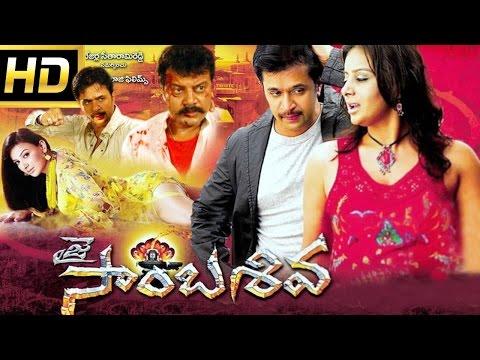 Jai Sambasiva Telugu Full Length Movie || Action King Arjun Movies || DVD Rip..