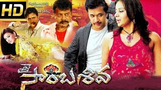 Jai sambasiva telugu full length movie || action king arjun movies || dvd rip..