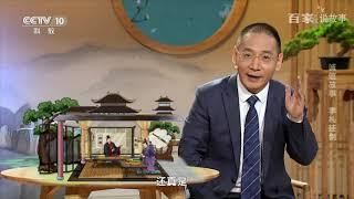 [百家说故事] 韩田鹿讲述:诚信故事 季札挂剑 | 课本中国