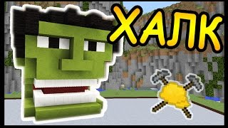 ХАЛК и ИИСУС в майнкрафт !!! - БИТВА СТРОИТЕЛЕЙ #48 - Minecraft