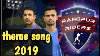 Rangpur riders theme song 2019 | joyerlorai | bangla new song 2019 | BPL 2019 | shovon cx