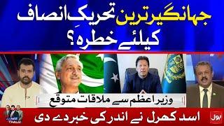 Jahangir Tareen vs Imran Khan    Asad Kharal Inside Story    Ab Pata Chala