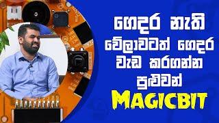 ගෙදර නැති වේලාවටත් ගෙදර වැඩ කරගන්න පුළුවන් Magicbit   Piyum Vila   08 - 07 - 2021   SiyathaTV Thumbnail